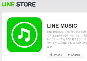 LINE MUSIC(「LINE STORE」より)