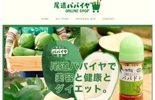 ico_papaya